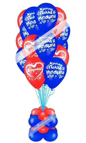 15 μπαλόνια χρόνια πολλά μπαμπά - σ' αγαπώ