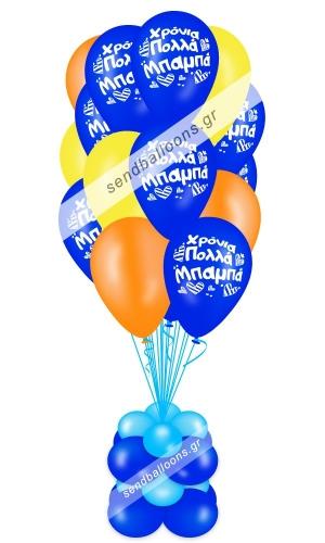 15 μπαλόνια χρόνια πολλά μπαμπά 3 χρώματα
