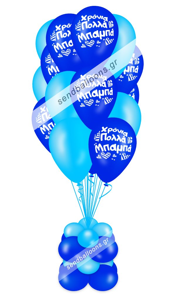 15 μπαλόνια χρόνια πολλά μπαμπά μπλε, σιέλ