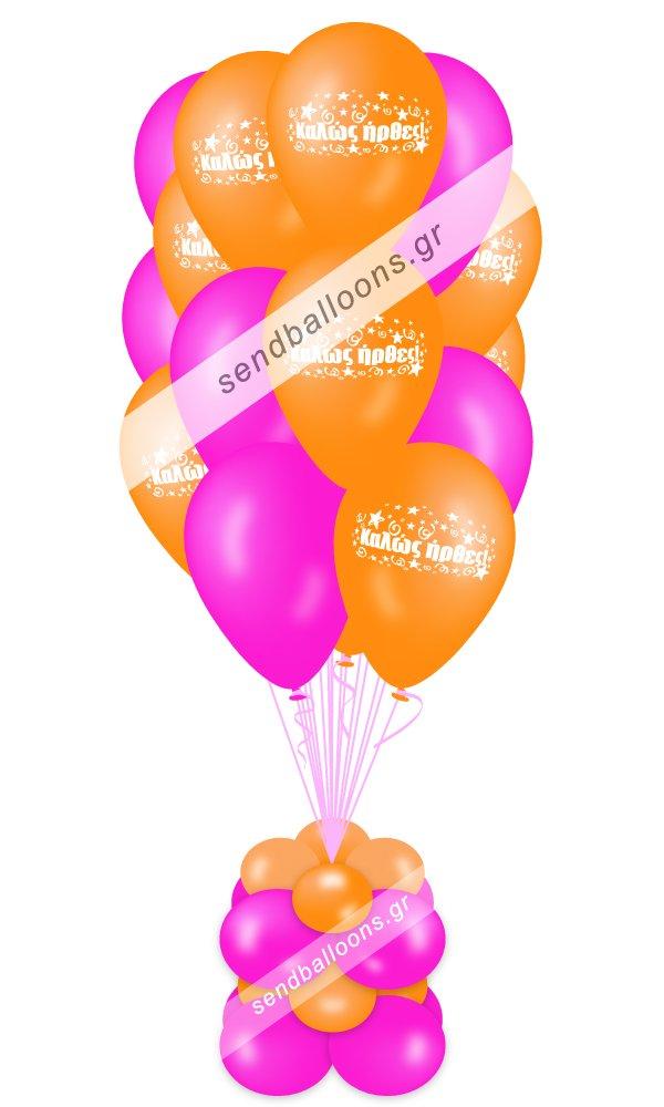 15 μπαλόνια καλώς ήρθες πορτοκαλί - φούξια
