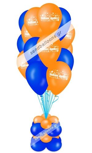 15 μπαλόνια καλώς ήρθες πορτοκαλί - μπλε