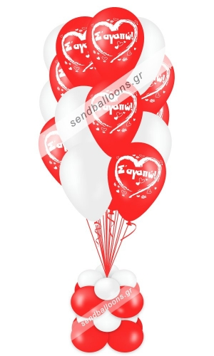 15 μπαλόνια με ήλιον σ' αγαπώ κόκκινα - άσπρα