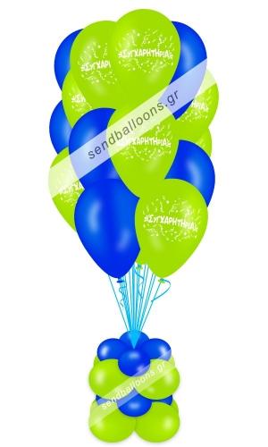 15 μπαλόνια συγχαρητήρια λαχανί - μπλε