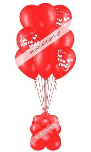 9 μπαλόνια «για πάντα μαζί» κατακόκκινα