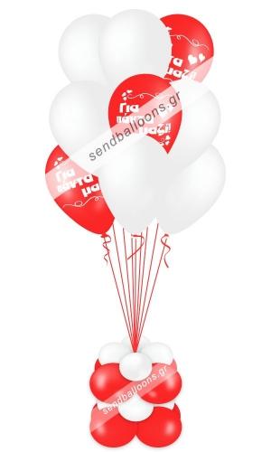 9 μπαλόνια «για πάντα μαζί» κόκκινο - άσπρο
