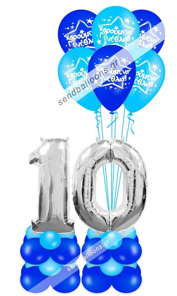 Φιγούρα μπαλόνια γενεθλίων αριθμός δέκα