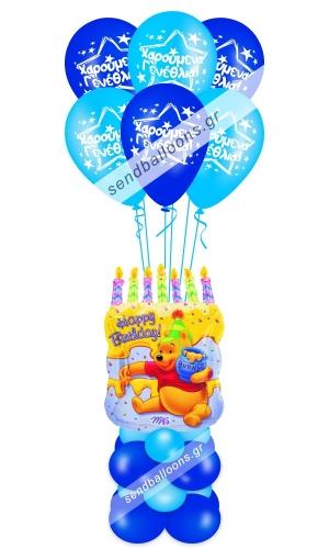 Φιγούρα μπαλόνι Γουίνι σε σχήμα τούρτας