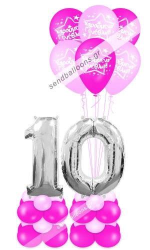 Μπαλόνια γενεθλίων αριθμός δέκα για κορίτσι