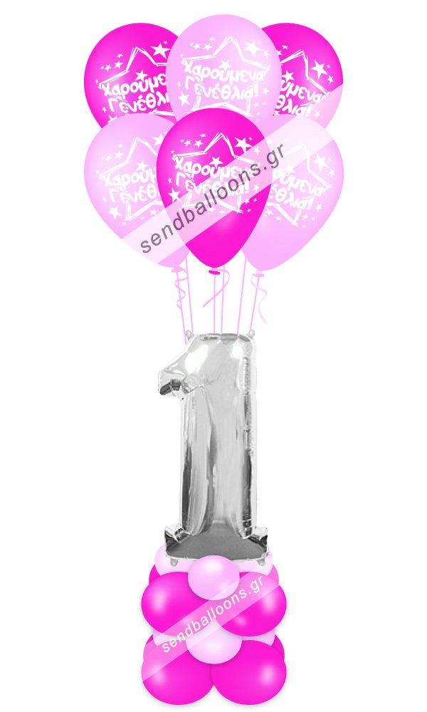 Μπαλόνι γενεθλίων αριθμός ένα για κορίτσι