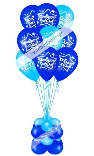Μπουκέτο μπαλόνια χαρούμενα γενέθλια μπλε - σιέλ