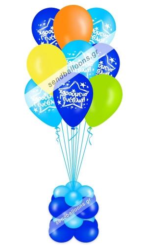 Μπουκέτο μπαλόνια χαρούμενα γενέθλια με 5 χρώματα