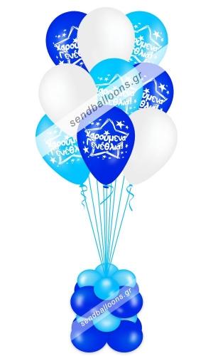 Μπουκέτο μπαλόνια χαρούμενα γενέθλια μπλε - σιέλ - άσπρο