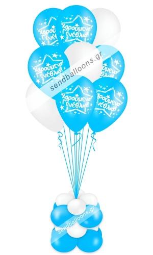 Μπουκέτο μπαλόνια χαρούμενα γενέθλια σιέλ - άσπρο