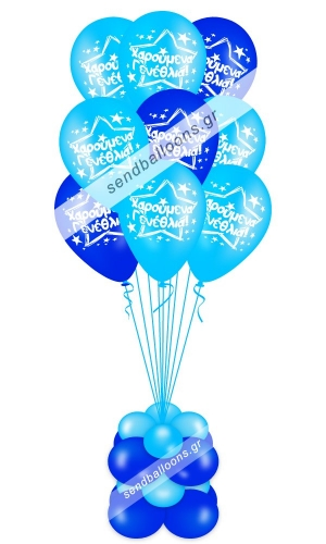 Μπουκέτο μπαλόνια χαρούμενα γενέθλια σιέλ - μπλε