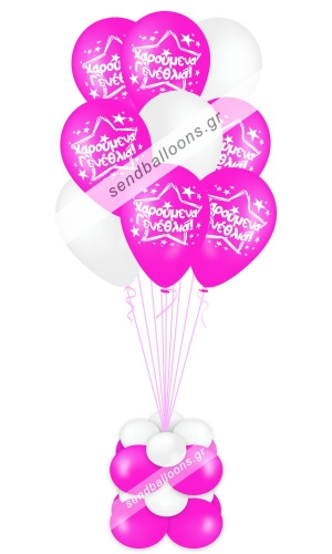 Μπουκέτο μπαλόνια χαρούμενα γενέθλια φούξια - άσπρο