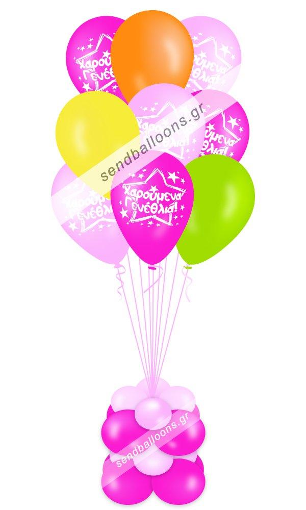 Μπουκέτο μπαλόνια χαρούμενα γενέθλια για κορίτσι 5 χρώματα