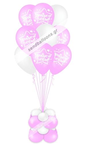 Μπουκέτο μπαλόνια χαρούμενα γενέθλια ροζ - άσπρο