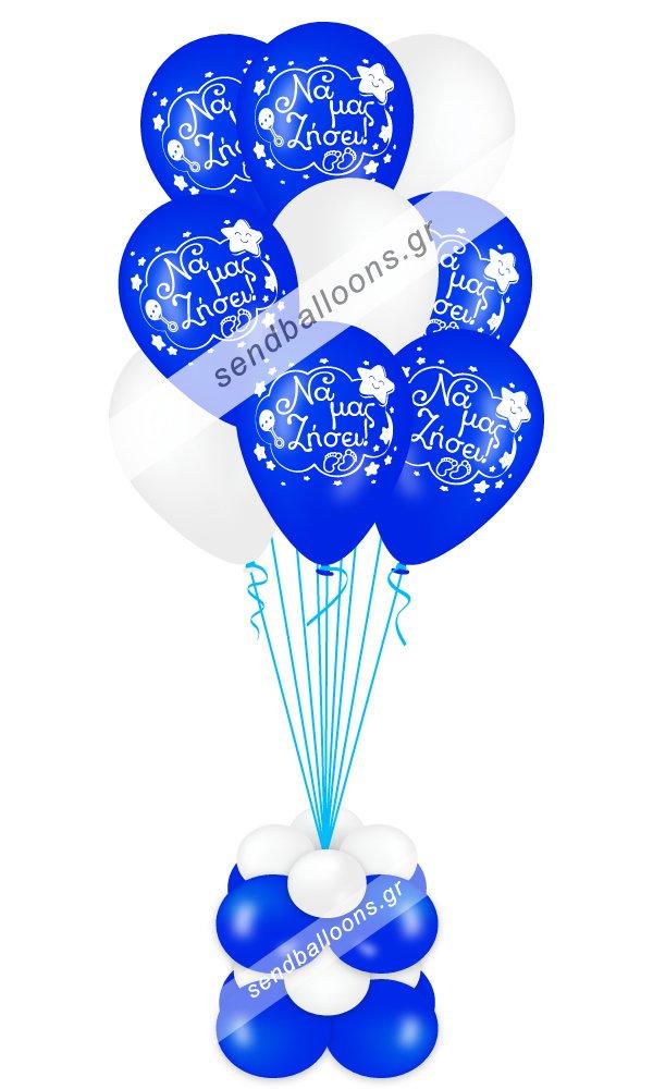 Μπουκέτο μπαλόνια γέννησης, μπλε - λευκό