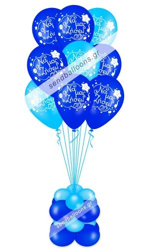 Μπουκέτο μπαλόνια γέννησης, σιέλ - μπλε
