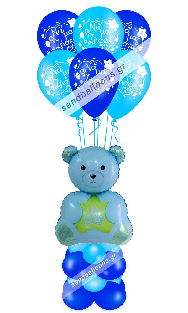 Μπαλόνι αρκουδάκι γέννησης boy