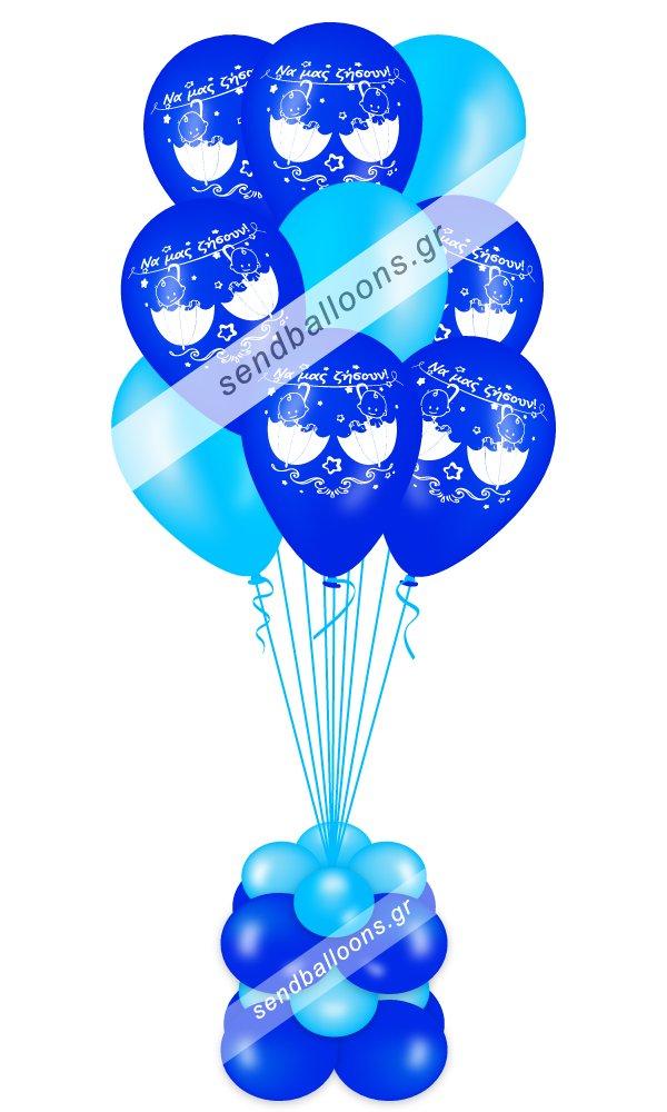 9 μπαλόνια για δίδυμα αγόρια μπλε, σιέλ