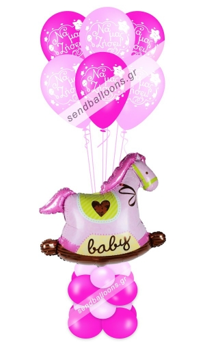 Μπαλόνι αλογάκι γέννησης girl