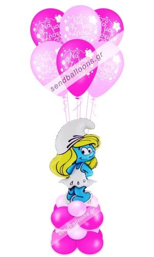 Μπαλόνι γέννησης με τη Στρουμφίτα