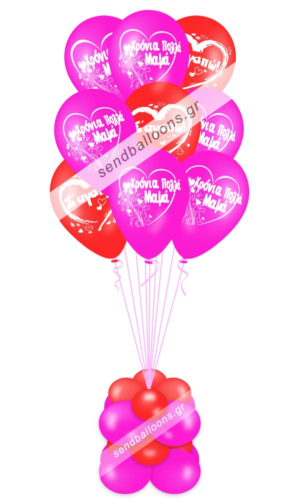 9 μπαλόνια χρόνια πολλά μαμά - σ' αγαπώ