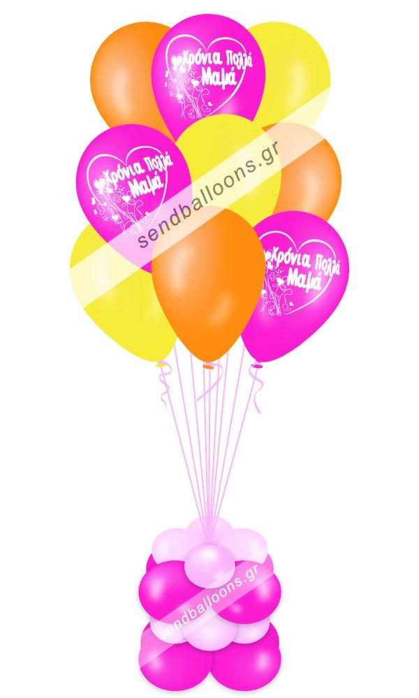 9 μπαλόνια χρόνια πολλά μαμά 3 χρώματα