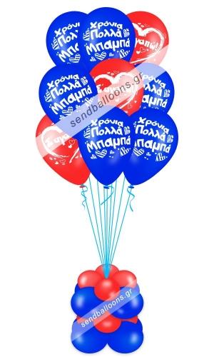 9 μπαλόνια χρόνια πολλά μπαμπά - σ' αγαπώ