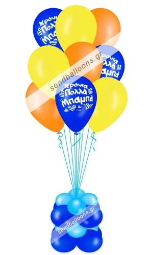 9 μπαλόνια χρόνια πολλά μπαμπά 3 χρώματα