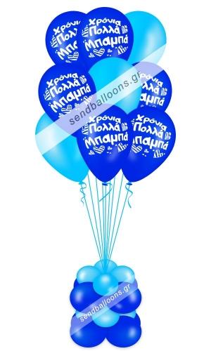 9 μπαλόνια χρόνια πολλά μπαμπά μπλε, σιέλ