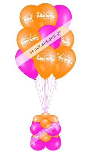 Μπουκέτο μπαλόνια καλώς ήρθες πορτοκαλί - φούξια