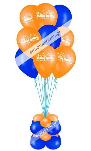 Μπουκέτο μπαλόνια καλώς ήρθες πορτοκαλί - μπλε