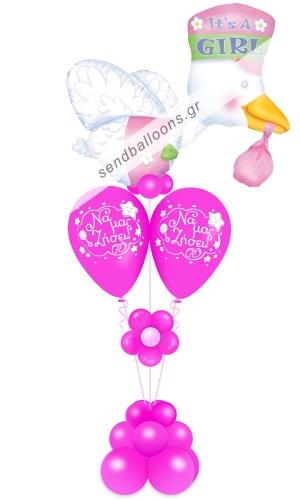 Μπαλόνι πελαργός για γέννηση κορίτσι