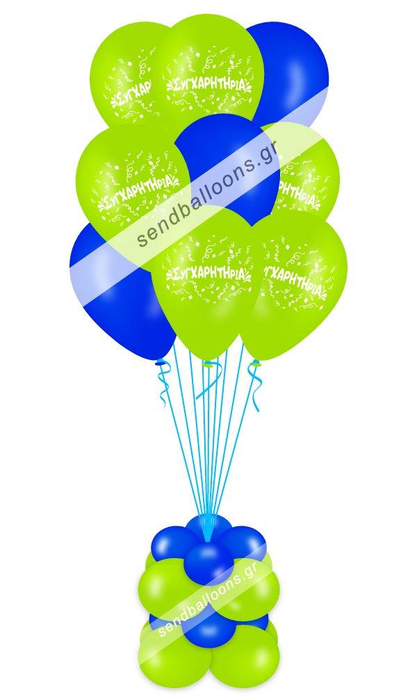 Μπουκέτο μπαλόνια συγχαρητήρια λαχανί - μπλε
