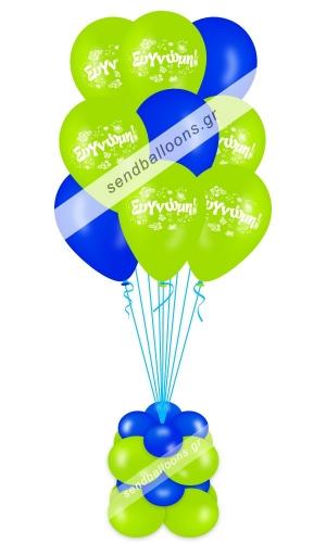 Μπουκέτο μπαλόνια συγνώμη λαχανί - μπλε