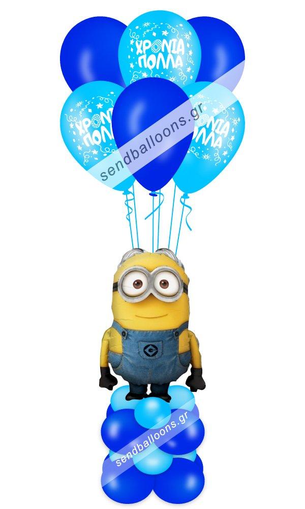 Δώρο για γιορτή, με μπαλόνι Μίνιον