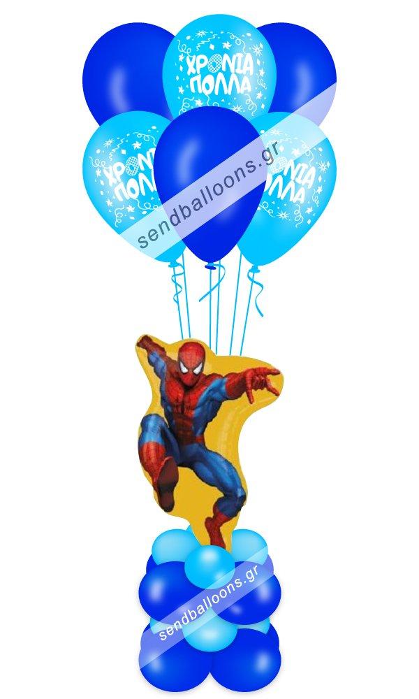 Δώρο για γιορτή, με μπαλόνι Spiderman