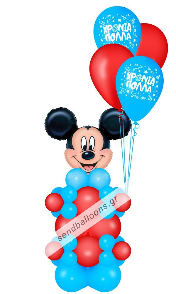 Δώρο με τον Μίκυ, με μπαλόνια γιορτής