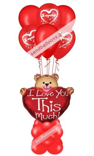 Μπαλόνι καρδιά love με αρκούδο για ερωτευμένους
