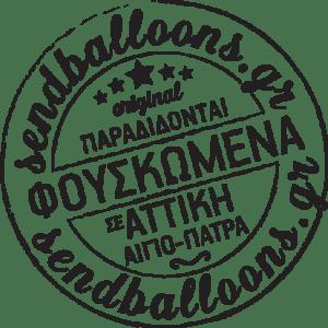 Σφραγίδα Φουσκωμένα Μπαλόνια sendballoons.gr